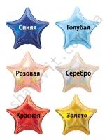 Звезды с блестками