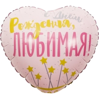 С ДР Любимая