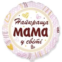 Найкраща мама