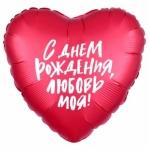 С ДР любовь моя