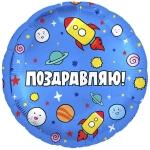 Поздравляю космос